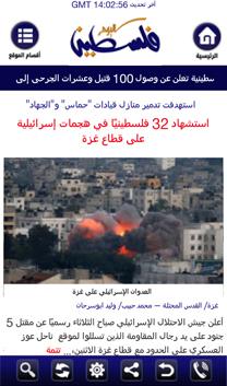 فلسطين اليوم - أخبار فلسطين  أخبار عربية وعالمية  فلسطين اليوم